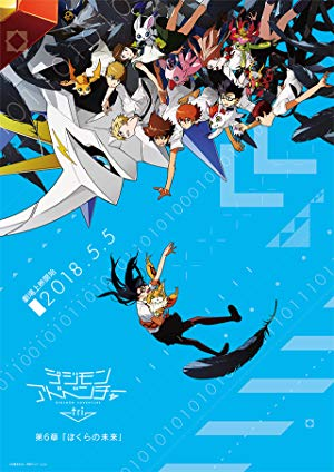 دانلود انیمیشن Digimon Adventure Tri. 6: Future 2018