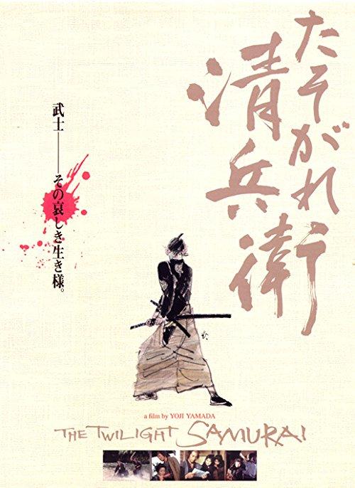 دانلود فیلم The Twilight Samurai 2002 با دوبله فارسی