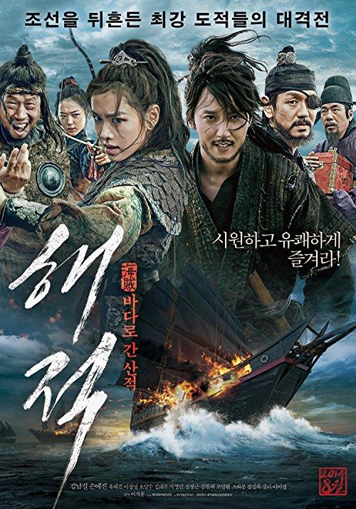 دانلود فیلم Pirates 2014 با دوبله فارسی