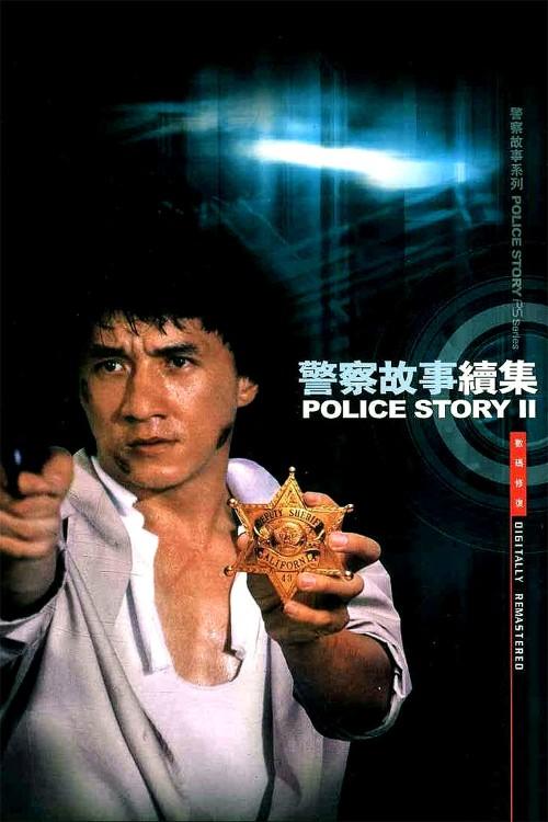 دانلود فیلم Police Story 2 1988 با دوبله فارسی
