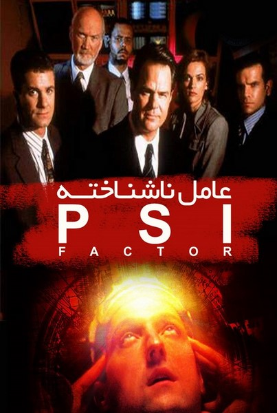 دانلود سریال PSI Factor: Chronicles of the Paranormal با دوبله فارسی