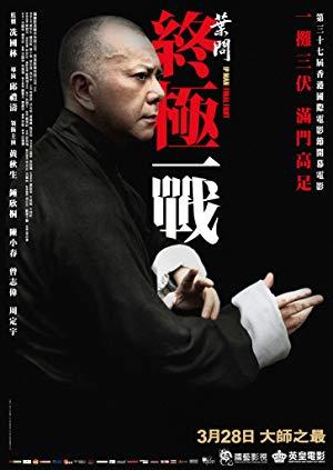 دانلود فیلم Ip Man: The Final Fight 2013 با دوبله فارسی