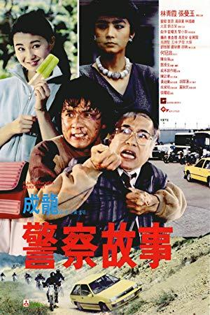 دانلود فیلم Police Story 1985 با دوبله فارسی