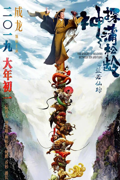 دانلود فیلمThe Knight of Shadows: Between Yin and Yang 2019 با دوبله فارسی