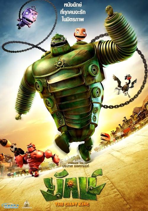 دانلود انیمیشنThe Giant King 2012 با دوبله فارسی