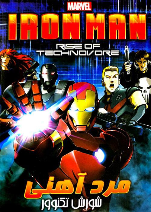 دانلود انیمیشن Iron Man Rise of Technovore 2013 با دوبله فارسی