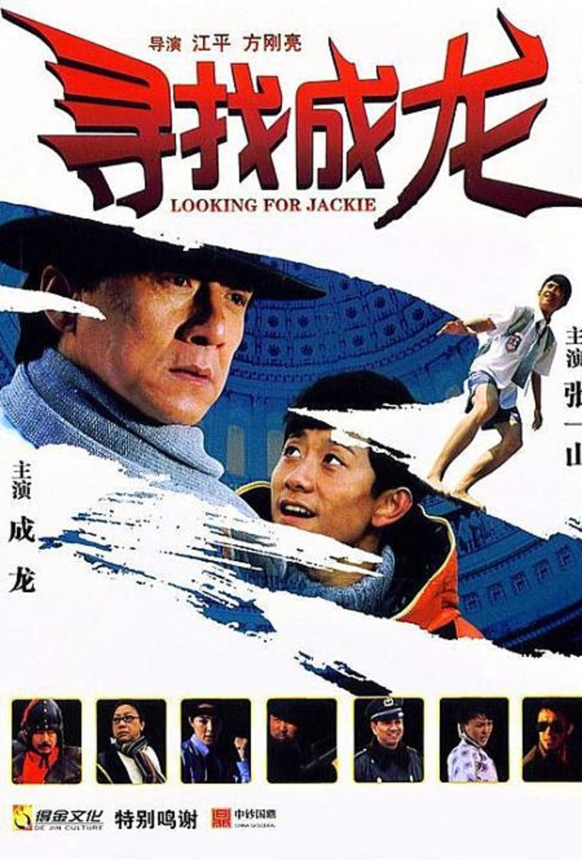 دانلود فیلم Looking for Jackie 2009 با دوبله فارسی