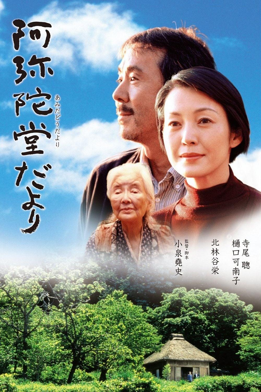 دانلود فیلم Letter from the Mountain 2002