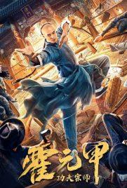 دانلود فیلم Kung Fu Master Huo Yuanjia 2020