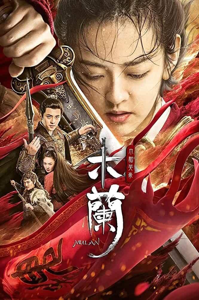 دانلود فیلم Matchless Mulan 2020